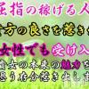 新潟人妻革命2nd Love 当店はプレミアム&スーパープレミアムを大募集中