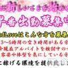 新潟人妻革命2nd Love 入店RUSHプレミアム&スーパープレミアム大募集