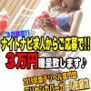 新潟人妻革命2nd Love ナイトナビ求人からのご応募で別で3万円贈呈中