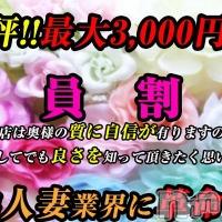 新潟人妻デリヘル 新潟人妻革命2nd Love(ニイガタヒトヅマカクメイセカンドラブ)の2月17日お店速報「大好評の為、本日もヤります更に『SP青木椿サン』も最大¥3,000引」