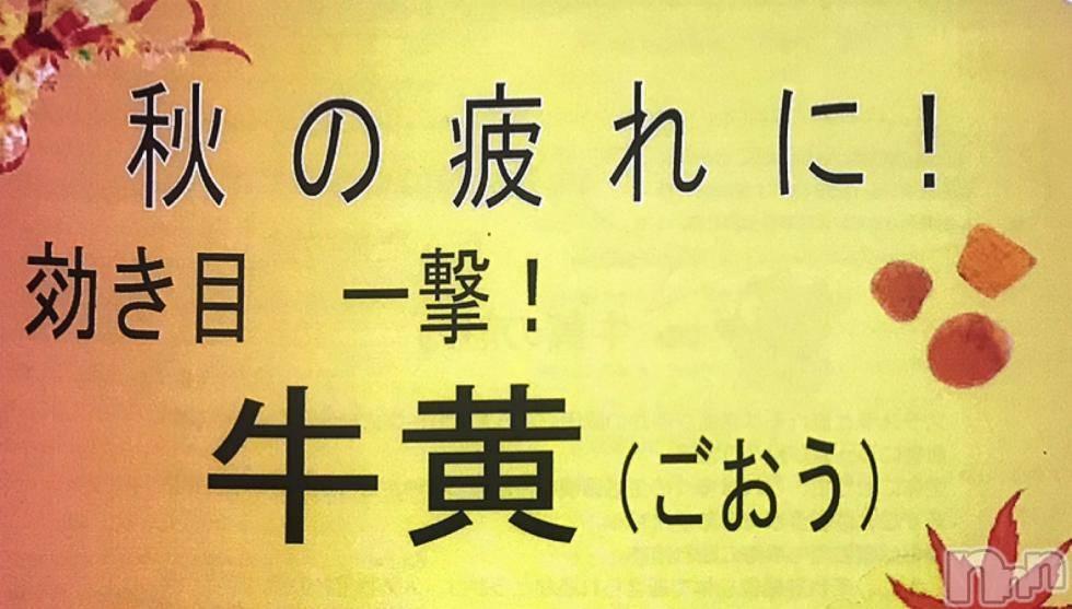 新潟人妻デリヘル新潟人妻革命2nd Love(ニイガタヒトヅマカクメイセカンドラブ) みなみ極上美魔女(39)の11月9日写メブログ「奇跡的に、、、、」
