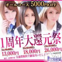 長野デリヘル PRESIDENT(プレジデント)の11月24日お店速報「全コース5000円OFF大好評につき今週もやっちゃいます」