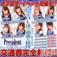 長野デリヘル PRESIDENT(プレジデント)の1月27日お店速報「最大10000円OFFこちらをクリック」