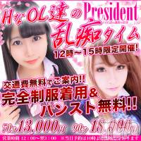 長野デリヘル PRESIDENT(プレジデント)の4月9日お店速報「15時まで限定70分13000円」