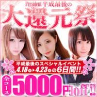 長野デリヘル PRESIDENT(プレジデント)の4月20日お店速報「全コース5000円OFF!平成最後のSPイベント」