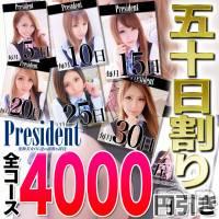 長野デリヘル PRESIDENT(プレジデント)の6月9日お店速報「五十日割給料日だからこそお得に」