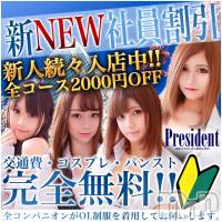 長野デリヘル PRESIDENT(プレジデント)の6月13日お店速報「新人割新人美女OLとお得に遊べます♪」