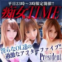 長野デリヘル PRESIDENT(プレジデント)の7月7日お店速報「平日限定特大イベント」