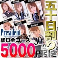 長野デリヘル PRESIDENT(プレジデント)の8月30日お店速報「五十日割給料日だからこそお得に」