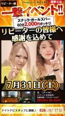 松本駅前スナック(アール)のお店速報「Rを愛して下さる皆様へ」