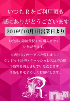 松本駅前スナック R(アール)の店舗イメージ枚目