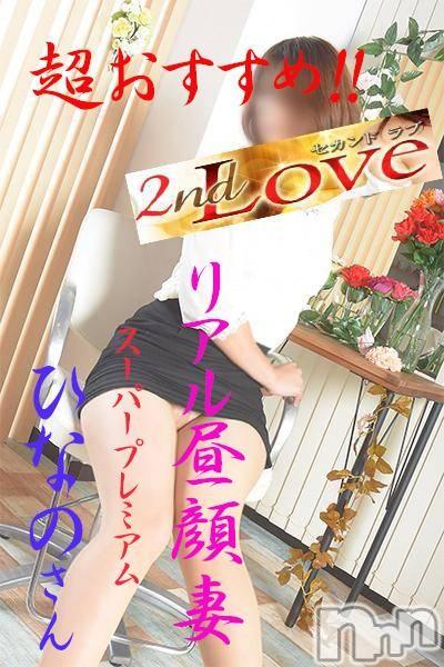 ひなの極上の美貌(35)のプロフィール写真4枚目。身長165cm、スリーサイズB83(B).W58.H88。新潟人妻デリヘル新潟人妻革命2nd Love(ニイガタヒトヅマカクメイセカンドラブ)在籍。