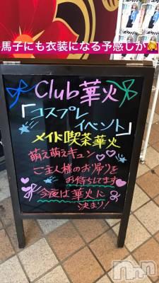 権堂キャバクラクラブ華火−HANABI−(クラブハナビ) 楠 紫乃(25)の5月22日写メブログ「本日はメイドですね。」