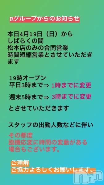 松本駅前スナックR(アール) 如月 蘭の4月19日写メブログ「営業時間短縮のお知らせ」