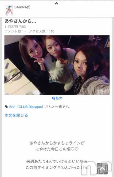 新潟駅前キャバクラLune LYNX(ルーンリンクス) SARINA氏の11月27日写メブログ「この間ね!」