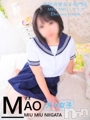 業界未経験まお(20) 身長153cm、スリーサイズB90(D).W59.H88。新潟デリヘルMIU MIU(ミウミウ)在籍。