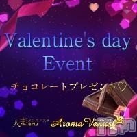 新潟エステ派遣 AromaVenus(アロマヴィーナス)の2月14日お店速報「バレンタインイベント!3000円OFF」