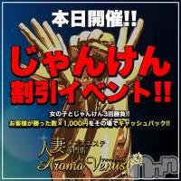 新潟エステ派遣 AromaVenus(アロマヴィーナス)の4月21日お店速報「イベント開催中!!」