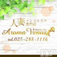 新潟メンズエステ AromaVenus(アロマヴィーナス)の8月9日お店速報「人妻セラピストによる癒しをご提供いたします★」