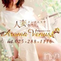 新潟メンズエステ AromaVenus(アロマヴィーナス)の1月8日お店速報「奥様の癒しはいかがですか?」