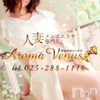 新潟メンズエステ AromaVenus(アロマヴィーナス)の5月14日お店速報「人妻セラピストとの不倫気分をご堪能下さい♪」