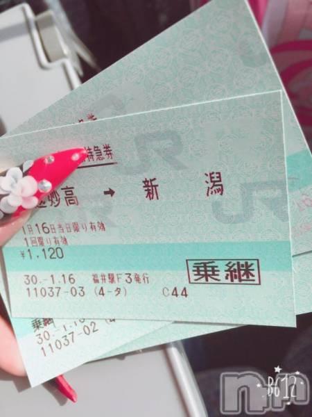新潟デリヘル百花乱舞(ヒャッカランブ) 【新人】れいな(20)の1月16日写メブログ「なう」
