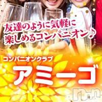 長岡・三条全域コンパニオンクラブのお店速報「ご宴会のご予約承り中です!」