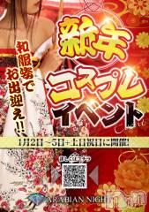 新潟ソープアラビアンナイトの1月18日お店速報「本日1/18(土)開催!! 和服美人がおもてなし♪♪」