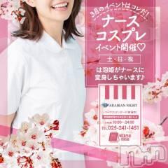 新潟ソープアラビアンナイトの3月28日お店速報「セクシーナースがお出迎え☆」