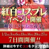 新潟ソープ アラビアンナイトの1月20日お店速報「本日イベント開催中!!」