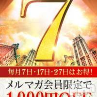 新潟ソープ アラビアンナイトの2月7日お店速報「本日2/7(木)メルマガ会員様・大感謝祭★☆★」