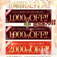 新潟ソープ アラビアンナイトの8月22日お店速報「明日開催お得なイベント情報♪」