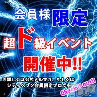 新潟ソープ アラビアンナイトの10月8日お店速報「超ド級・ゲリライベント開催中!!!」
