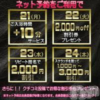 新潟ソープ アラビアンナイトの10月23日お店速報「ネット予約『限定』イベント開催中!!」