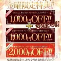 新潟ソープ アラビアンナイトの12月13日お店速報「会員様限定!! その場で最大2,000円割引☆」