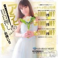 新潟ソープ アラビアンナイトの3月27日お店速報「☆☆☆会員様限定イベント開催☆☆☆」