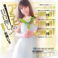 新潟ソープ アラビアンナイトの5月29日お店速報「本日開催!!メルマガ会員様イベント☆」