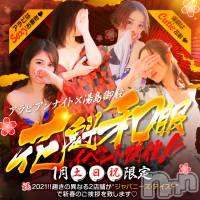 新潟ソープ アラビアンナイトの1月2日お店速報「!!!合同コスプレイベント開催!!!」