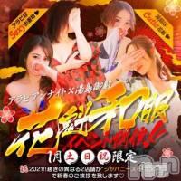 新潟ソープ アラビアンナイトの1月17日お店速報「本日開催!!合同イベント!!」