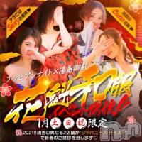 新潟ソープ アラビアンナイトの1月23日お店速報「本日開催!!合同イベント!!」