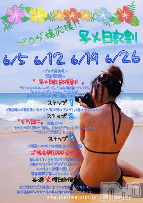 新潟市ソープ 湯房 湯島御殿(ユボウユシマゴテン)の店舗イメージ2枚目「event」