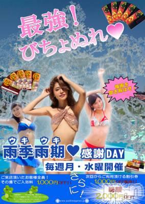 新潟市ソープ 湯房 湯島御殿(ユボウユシマゴテン)の店舗イメージ1枚目「event」
