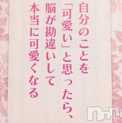 権堂キャバクラクラブ華火−HANABI−(クラブハナビ) 椎名 結衣(24)の10月14日写メブログ「。」