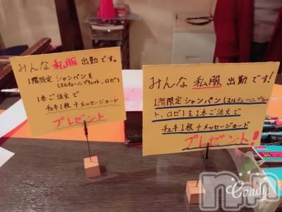 長野ガールズバーCAFE & BAR ハピネス(カフェ アンド バー ハピネス) しおり(25)の12月11日写メブログ「イベントやってます♬*゜」
