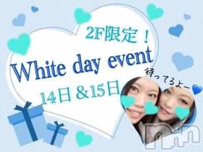 長野ガールズバーCAFE & BAR ハピネス(カフェ アンド バー ハピネス) しおり(25)の3月15日写メブログ「Whiteday♡」