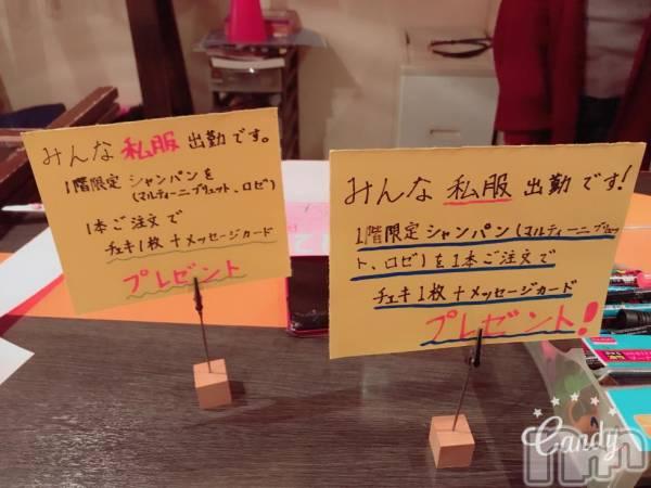 長野ガールズバーCAFE & BAR ハピネス(カフェ アンド バー ハピネス) しおりの12月11日写メブログ「イベントやってます♬*゜」
