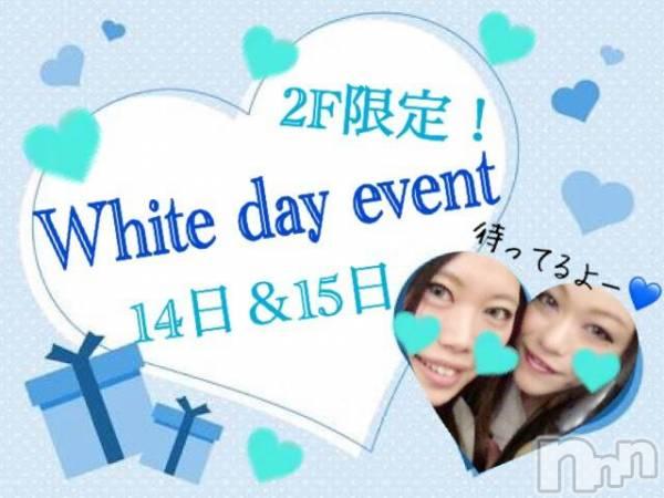 長野ガールズバーCAFE & BAR ハピネス(カフェ アンド バー ハピネス) の2018年3月15日写メブログ「Whiteday♡」