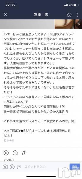新潟駅前飲食店・ショットバーTEDDY★BEAR(テディベア) の2019年5月13日写メブログ「助けてくださいレスキューです。」