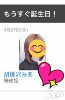 長岡・三条全域コンパニオンクラブ輝夜姫(カグヤヒメ) 胡桃沢みあ(26)の4月23日写メブログ「忘れてた・・・・・・誕生日(笑)」