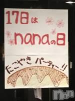 新潟駅前居酒屋・バーバーnana(バーナナ) まどかの3月17日写メブログ「ナナの日!」